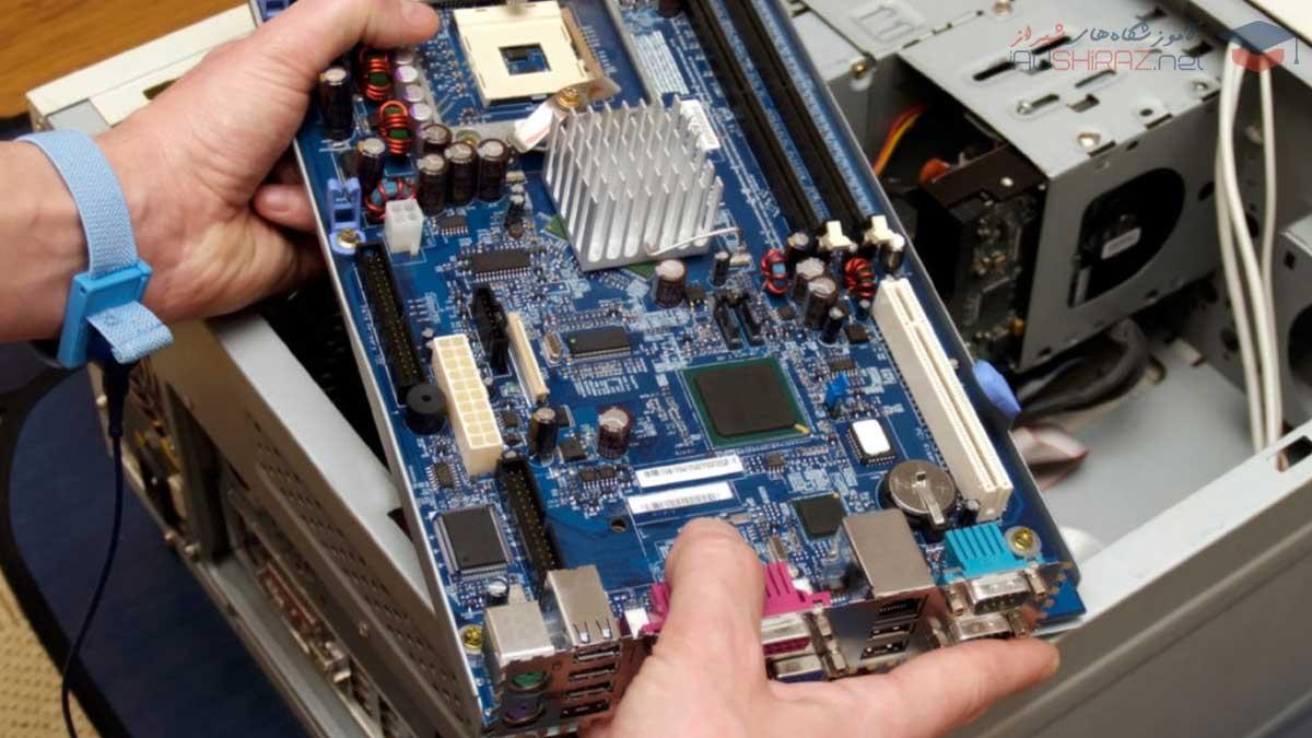 لیست آموزشگاه های تعمیرات کامپیوتر در شیراز