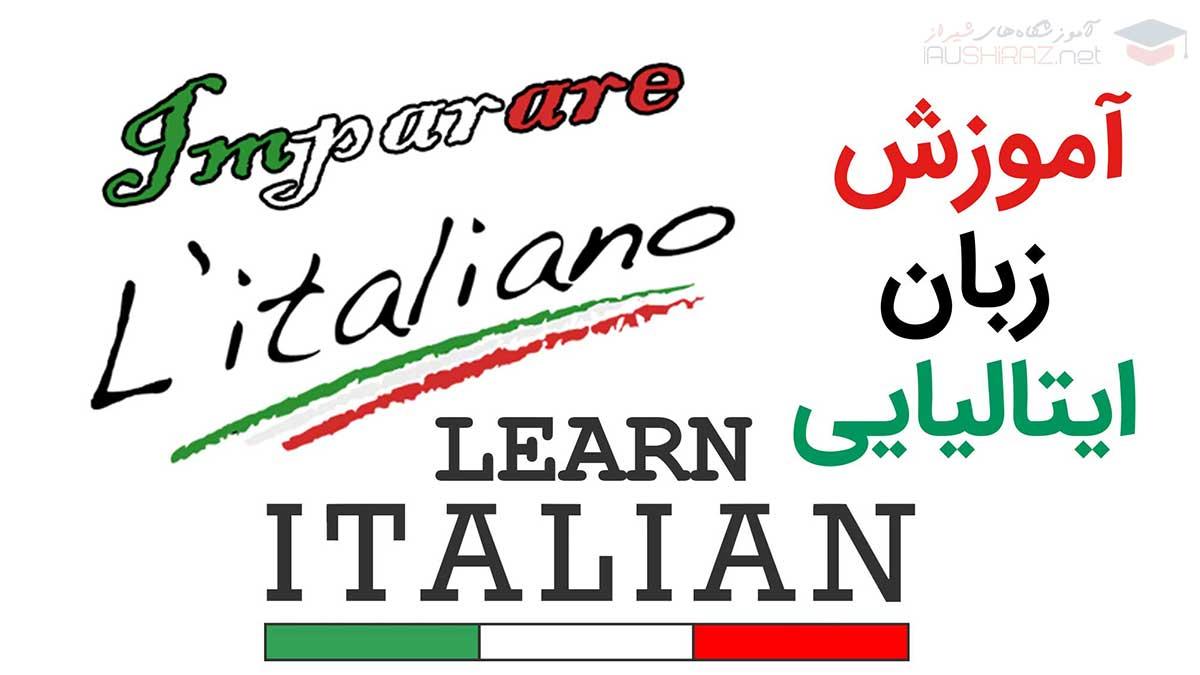 لیست آموزشگاه های زبان ایتالیایی در شیراز