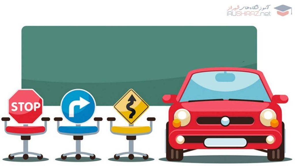 لیست آموزشگاه های رانندگی در شیراز