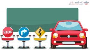 معرفی آموزشگاه رانندگی در شیراز