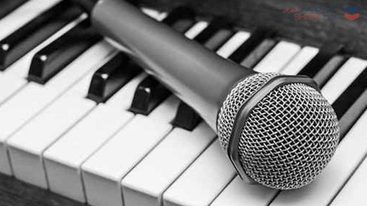 بهترین آموزشگاه آواز در شیراز