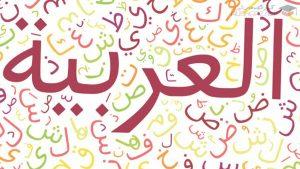لیست آموزشگاه های زبان عربی در شیراز