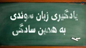 لیست آموزشگاه های زبان سوئدی شیراز