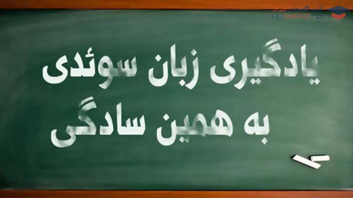 آموزش زبان سوئدی شیراز