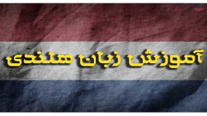 لیست آموزشگاه های زبان هلندی در شیراز