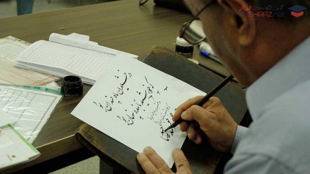 لیست آموزشگاه های خوشنویسی در شیراز